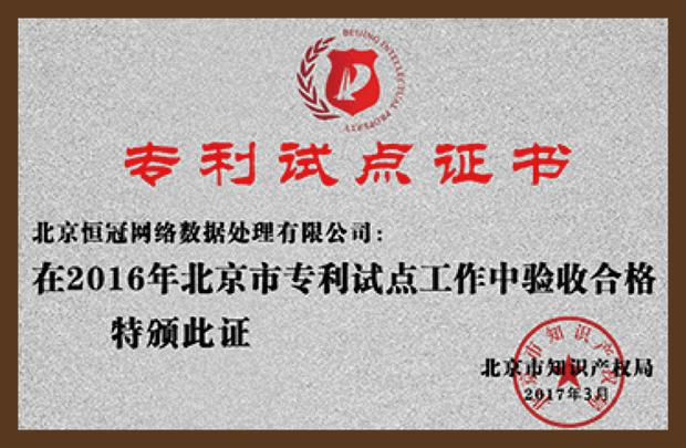 八月瓜大讲堂:专利无效宣告程序解读