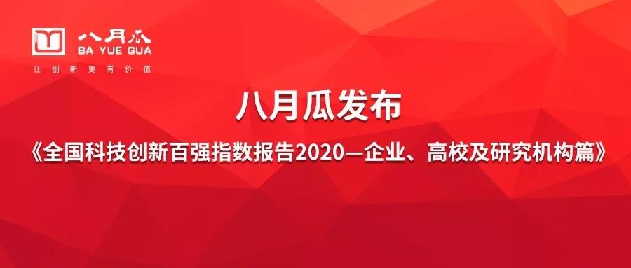 八月瓜发布《全国科技创新百强指数报告2020(企业、高校及研究机构篇)》