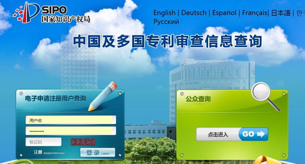 国家专利号怎么查询-通过中国专利查询系统可以查询