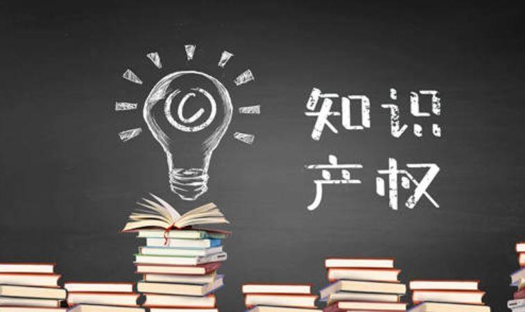 多项政策落地 持续加强知识产权保护