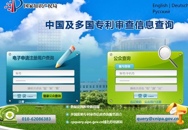 知识产权局高级检索-中国专利号查询系统