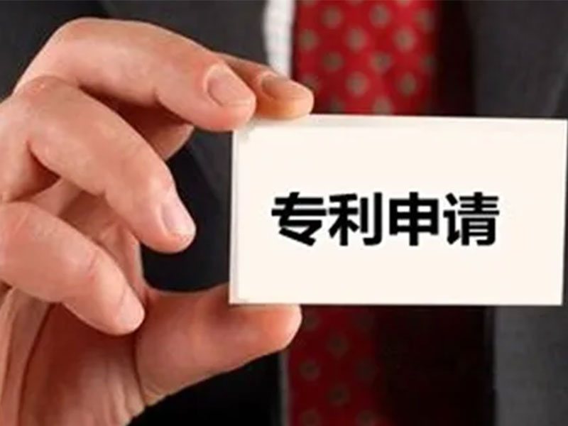 实用新型专利申请的流程授予实用新型专利的条件