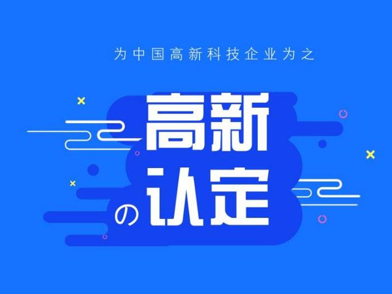 2021年北京高新技术企业认定 北京申请高新技术企业的条件
