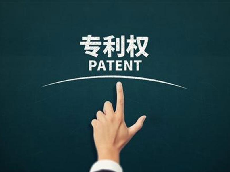 怎样进行专利转让推荐专利转让哪个平台靠谱