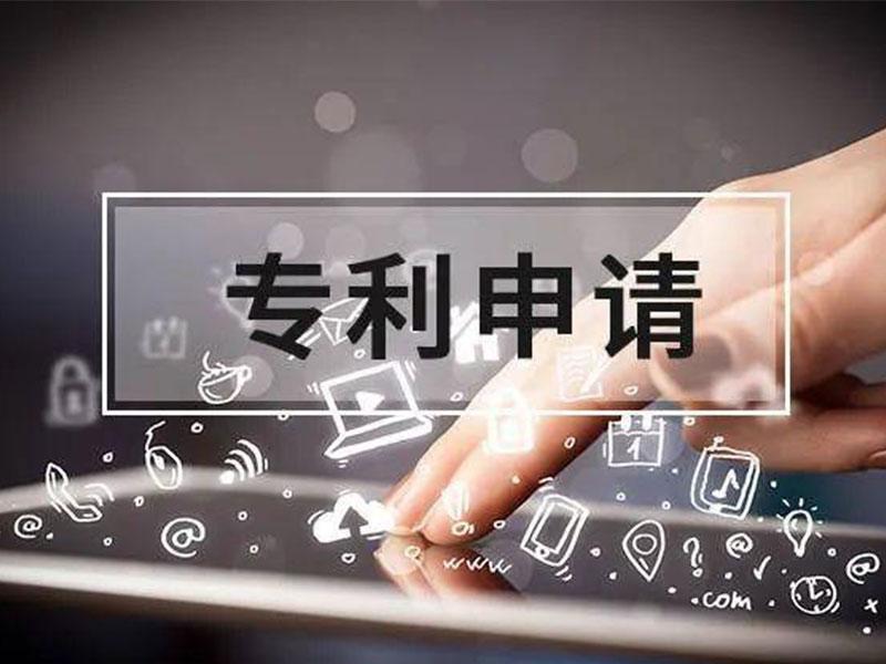 专利申请流程及所需资料有哪些?
