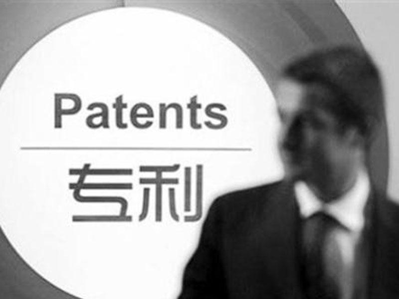 申请发明专利的申请流程以及所需时间