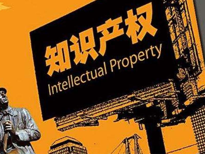 论侵权诉讼中专利无效抗辩的几种典型事由