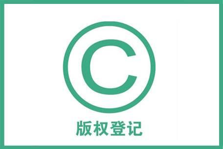 美术作品版权登记办理流程及材料