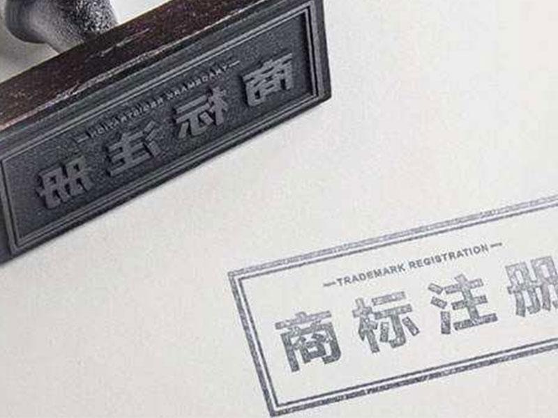 商標法第五十六條釋義、內容、主旨和解釋