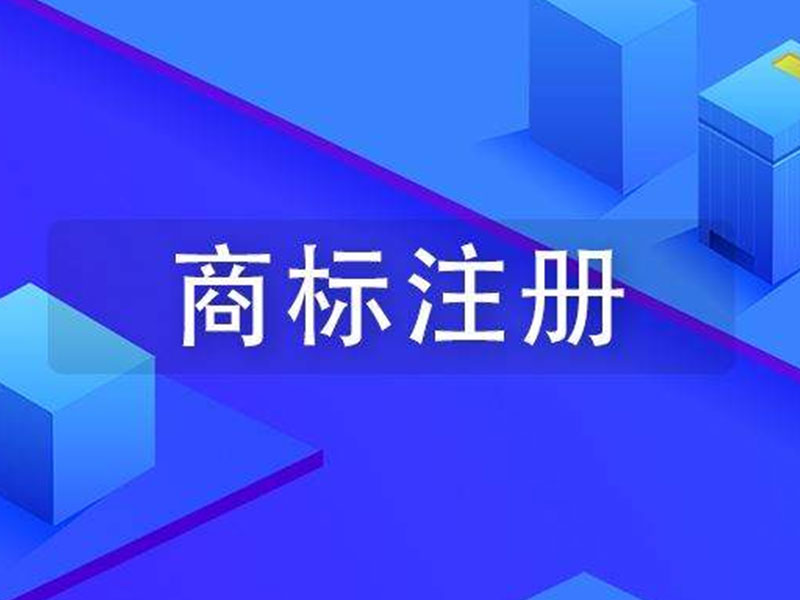 济南商标注册代理公司:商标注册所需资料和流程