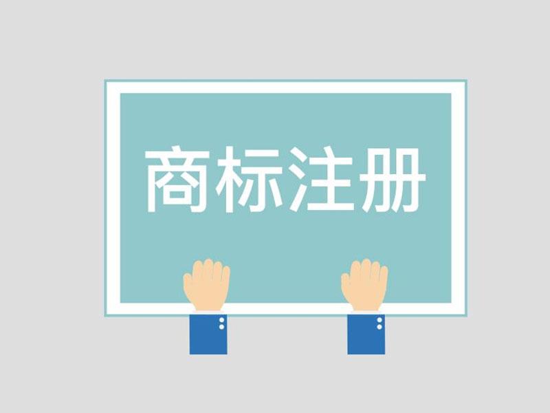 武汉商标设计公司推荐:商标设计有哪些窍门?
