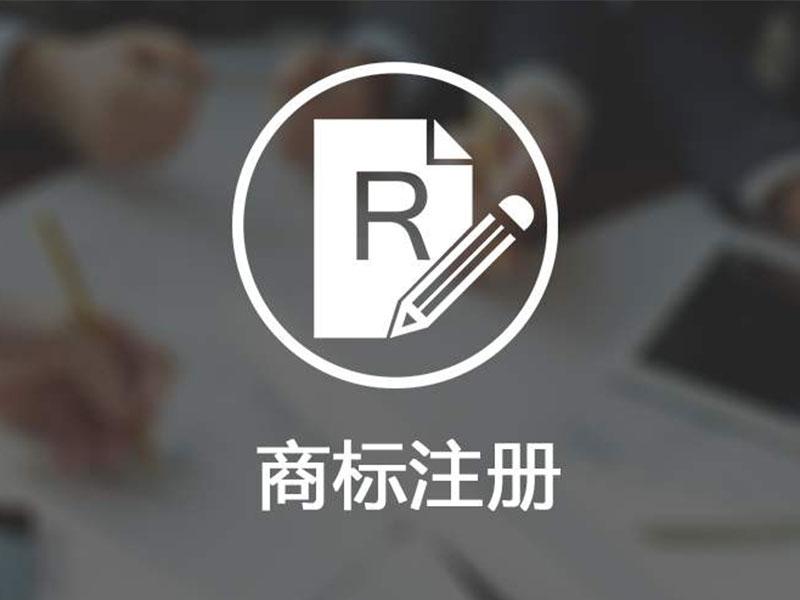 温州商标注册代理公司推荐:商标注册所需材料有哪些