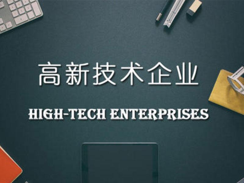 什么叫公司高新技术企业