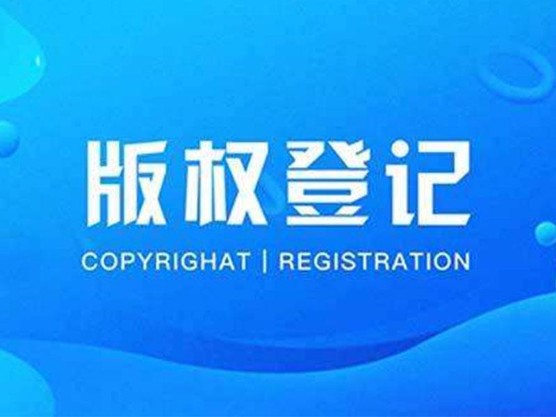 登记软件著作权有什么好处?软件著作权的保护期限