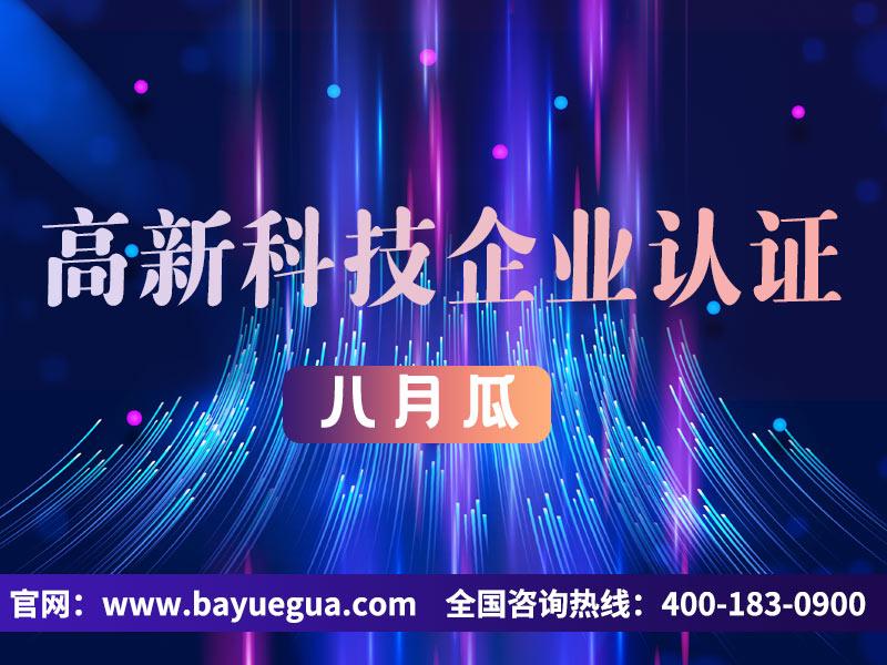 北京高新技术企业复审和重新认定